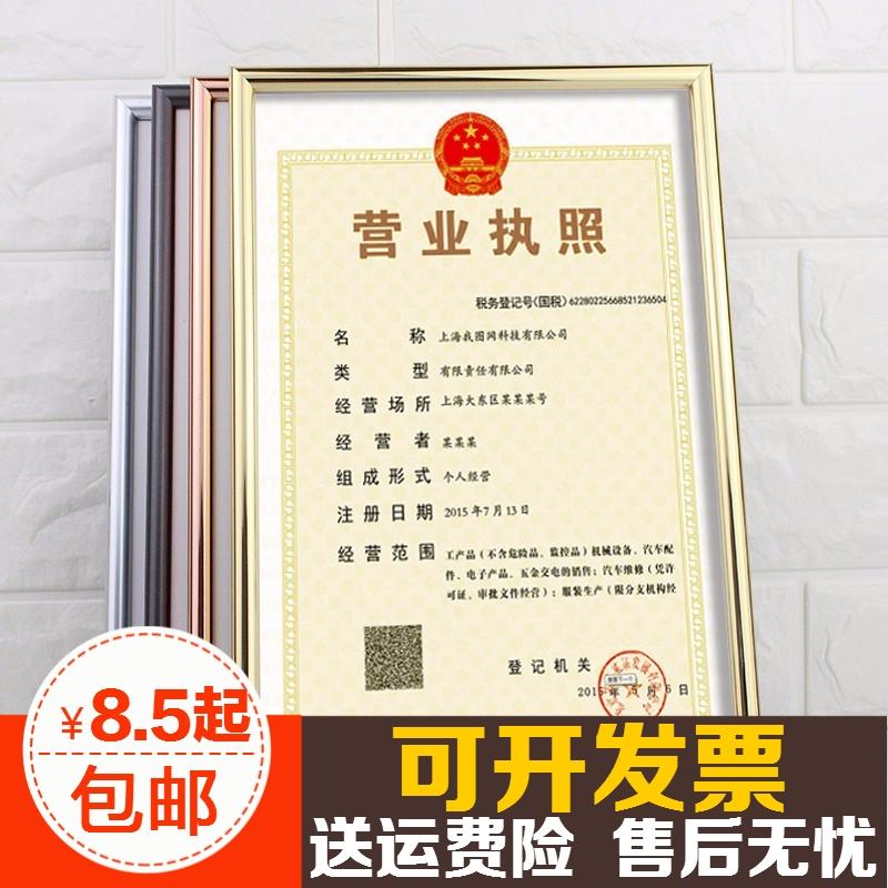 工商营业执照框挂墙塑料A3三合一通用证件专利证书框A4铝合金相框