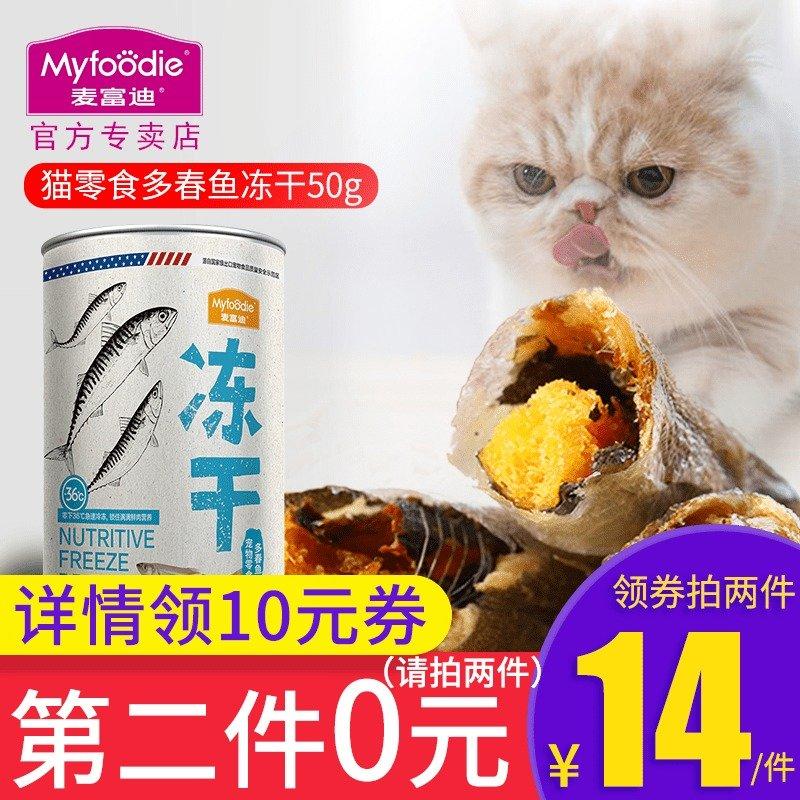 麦富迪小鱼干猫零食无盐冻干多春鱼满籽猫咪营养增肥猫粮成幼猫