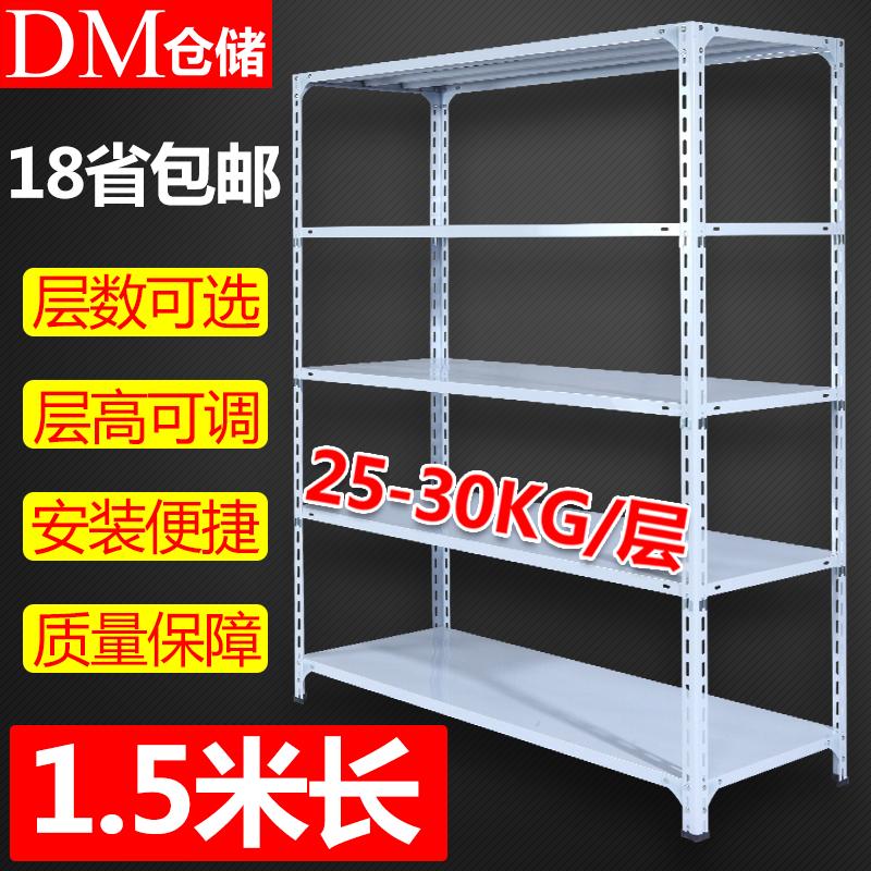 DM角钢货架定制1.5米长铁架子家用储藏室多层简易置物架内衣货架