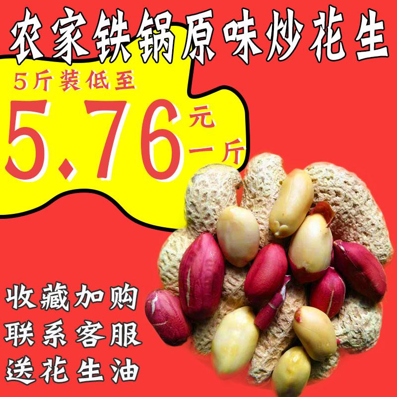 炒花生带壳5斤装新红皮原味小铁锅现炒熟散装3山东农家坚果干18年