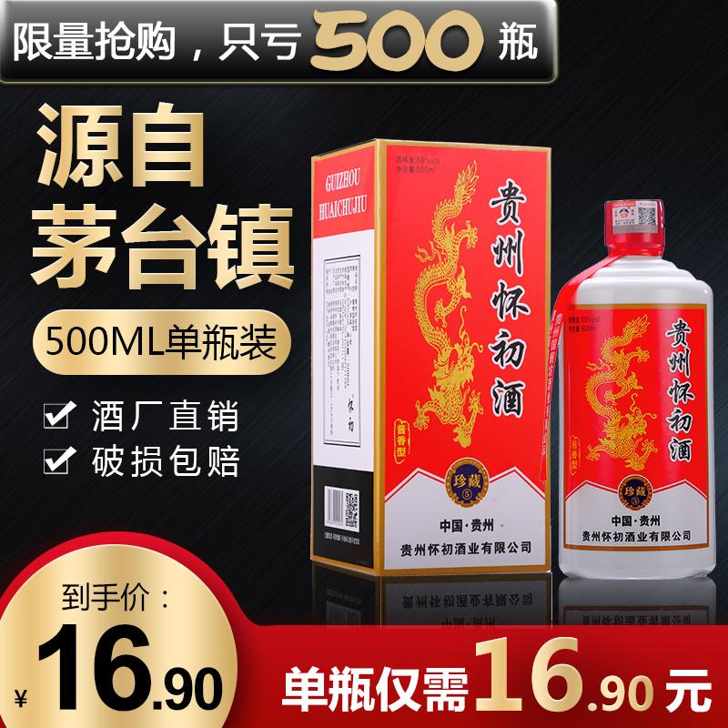 贵州酱香型白酒53度粮食高粱500ml单瓶试饮装原浆怀初酒坤沙酒水