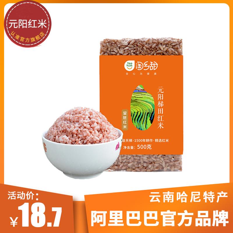 淘乡甜云南元阳留胚红米500g哈尼梯田红米五谷杂粮特产胚芽米糙米