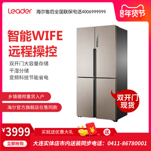 Haier produced Leader / commander BCD-475WLDEBU door refrigerator, everyone uses energy-saving mute