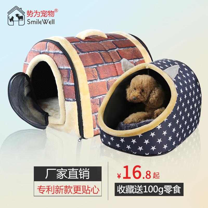 可拆洗冬天保暖中小型犬泰迪博美网红狗窝猫窝宠物窝房封闭式狗屋