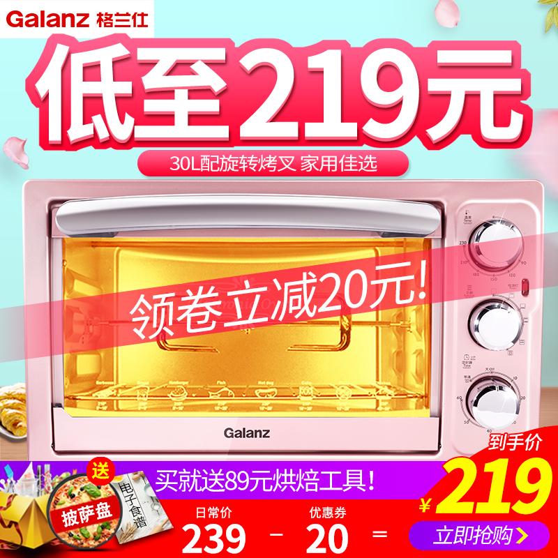 【抢】格兰仕烤箱家用烘焙多功能全自动蛋糕电烤箱30升大容量正品