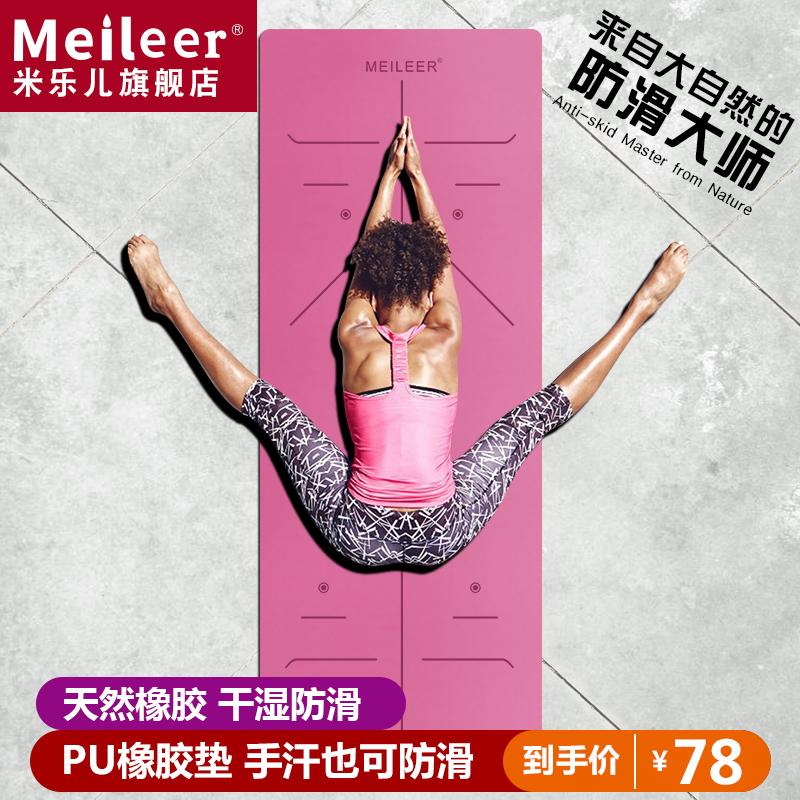 米乐儿5mm天然橡胶瑜伽垫PU专业初学者加宽防滑健身土豪运动男女