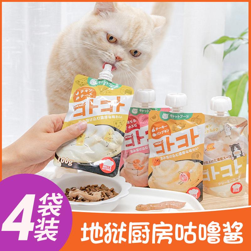 地狱厨房咕噜酱猫零食肉泥猫咪妙鲜湿粮包猫罐头流质猫条幼猫成猫