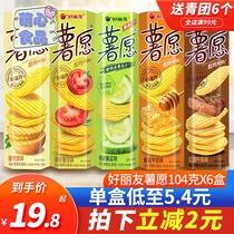 好丽友薯愿薯片104g*6盒黄瓜味味薯条小包装膨化零食小吃休闲食物