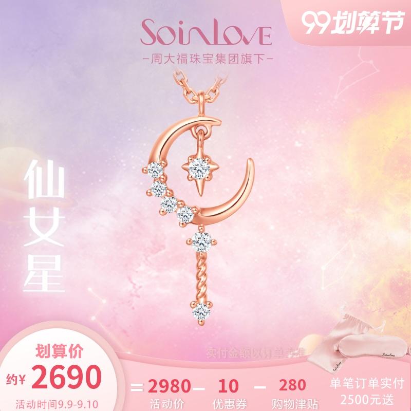 soinlove仙女星18K满钻魔法星仙女棒项链女 VU1223【预售】