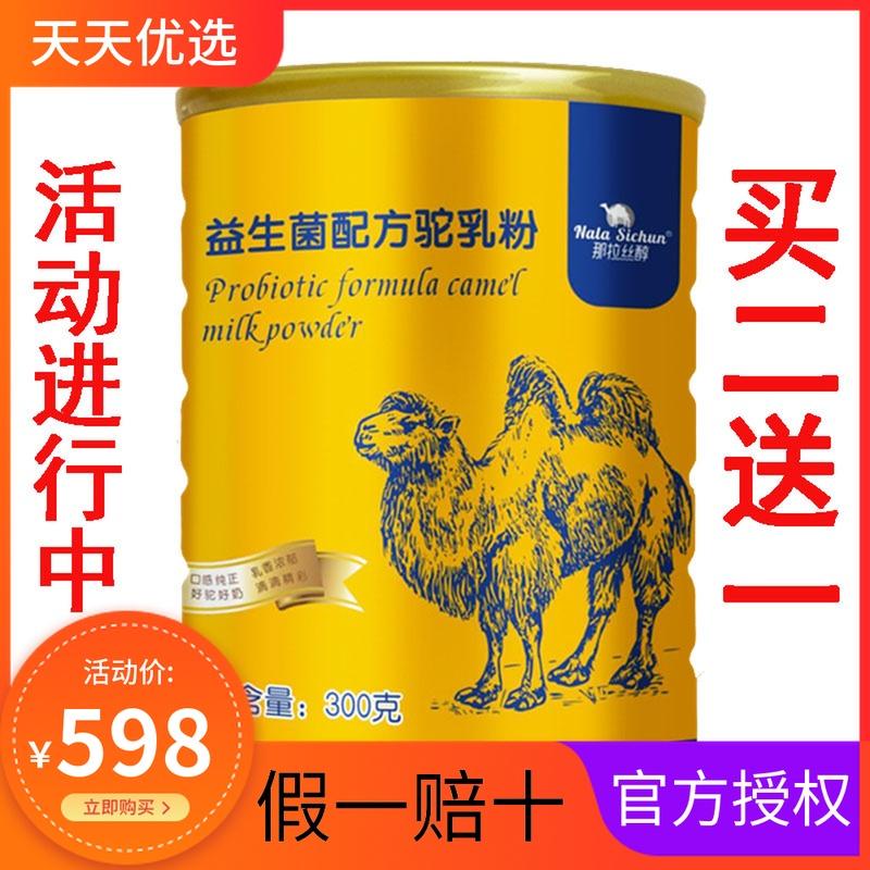 新疆特产那拉丝醇益生菌骆驼奶粉300克儿童学生中老年成人驼乳粉