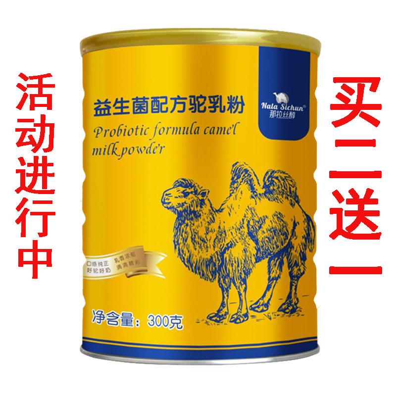 新疆特产那拉丝醇益生菌骆驼奶粉300克儿童学生中老年成人驼乳粉热销