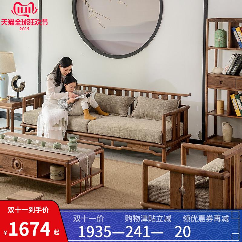 华西村新中式全实木沙发组合现代黑胡桃沙发客厅贵妃布艺简约家具