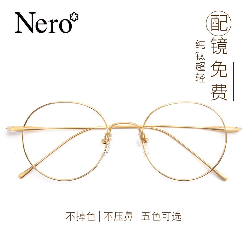 近视眼镜女有度数纯钛眼镜框女复古韩版潮圆脸眼睛框镜架女近视镜