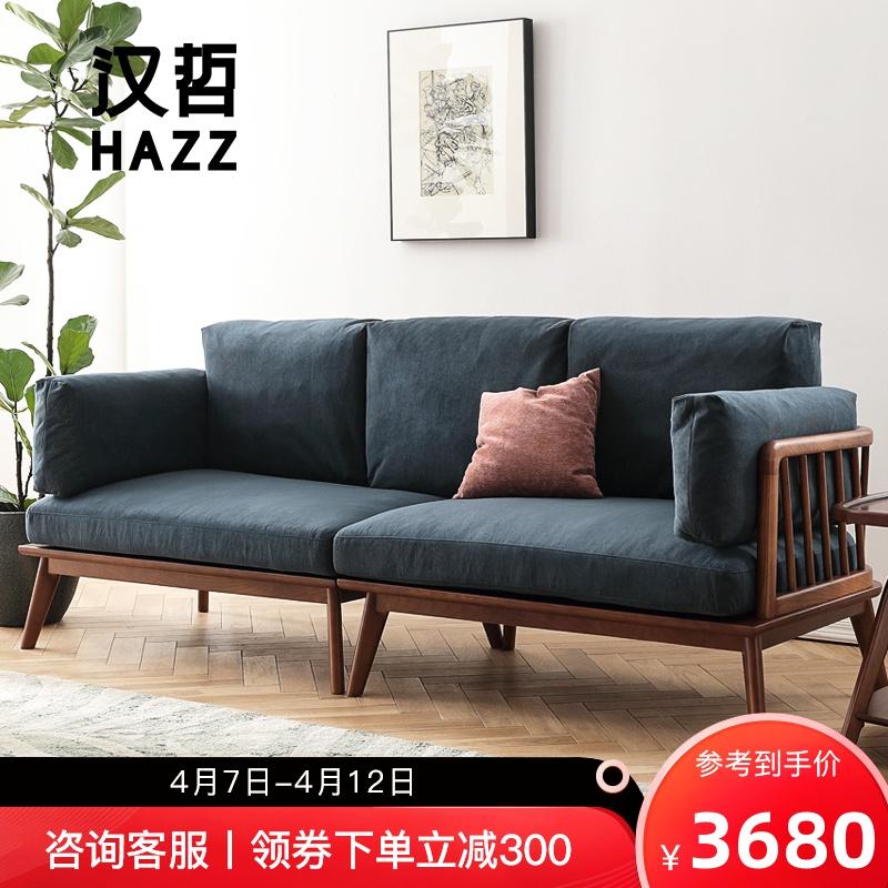 汉哲日式沙发大户型现代简约实木沙发组合北欧可拆洗冬夏两用沙发