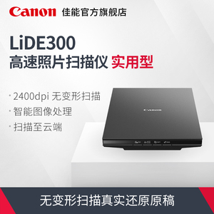 Canon lide300 scanner portable HD text home a4 color automatic photo book paper photo diffuse