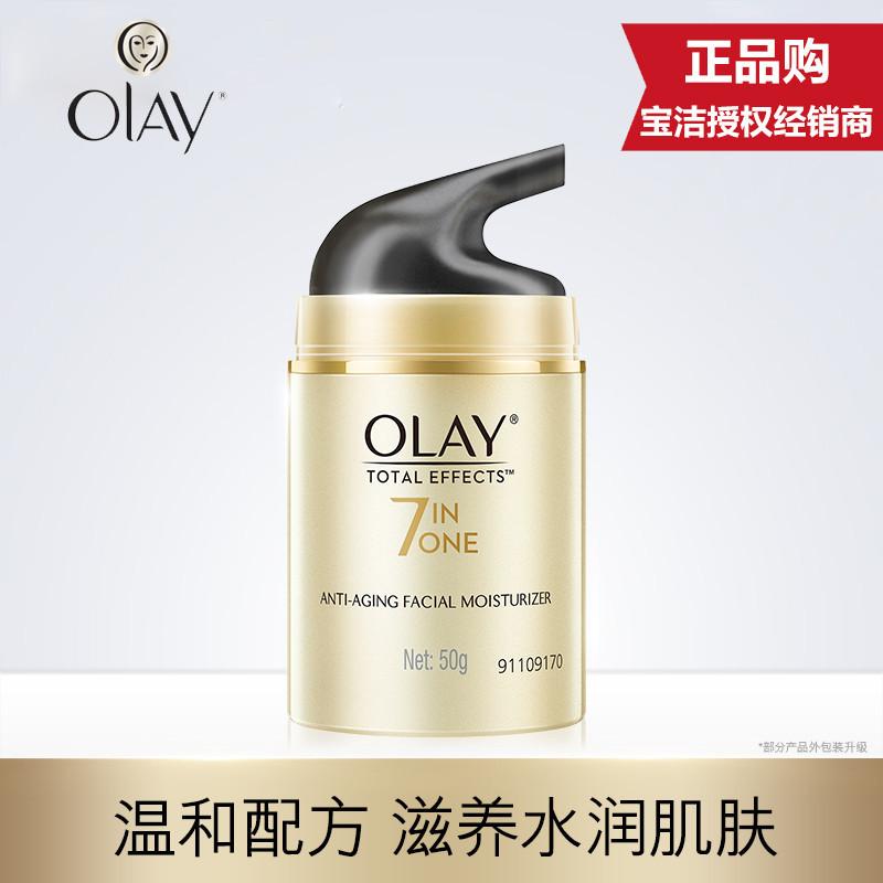 玉兰油OLAY多效修护润舒霜50g面霜乳液补水保湿紧致 男女通用