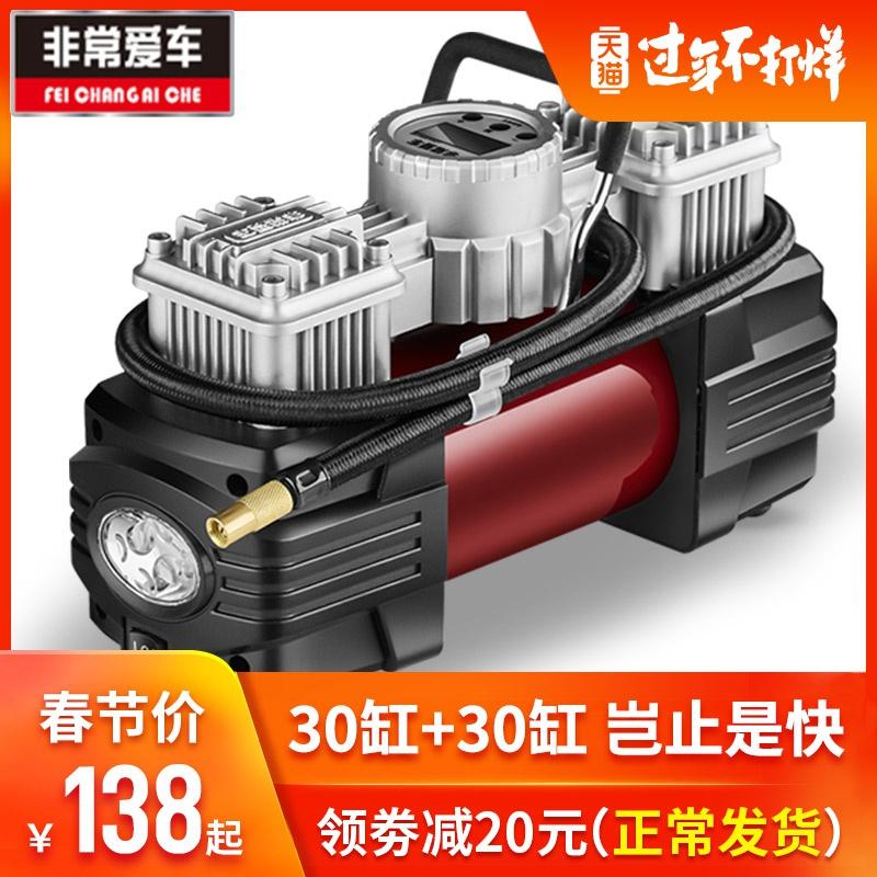 非常爱车车载充气泵打气泵汽车用小轿车大功率电动轮胎双缸高压筒
