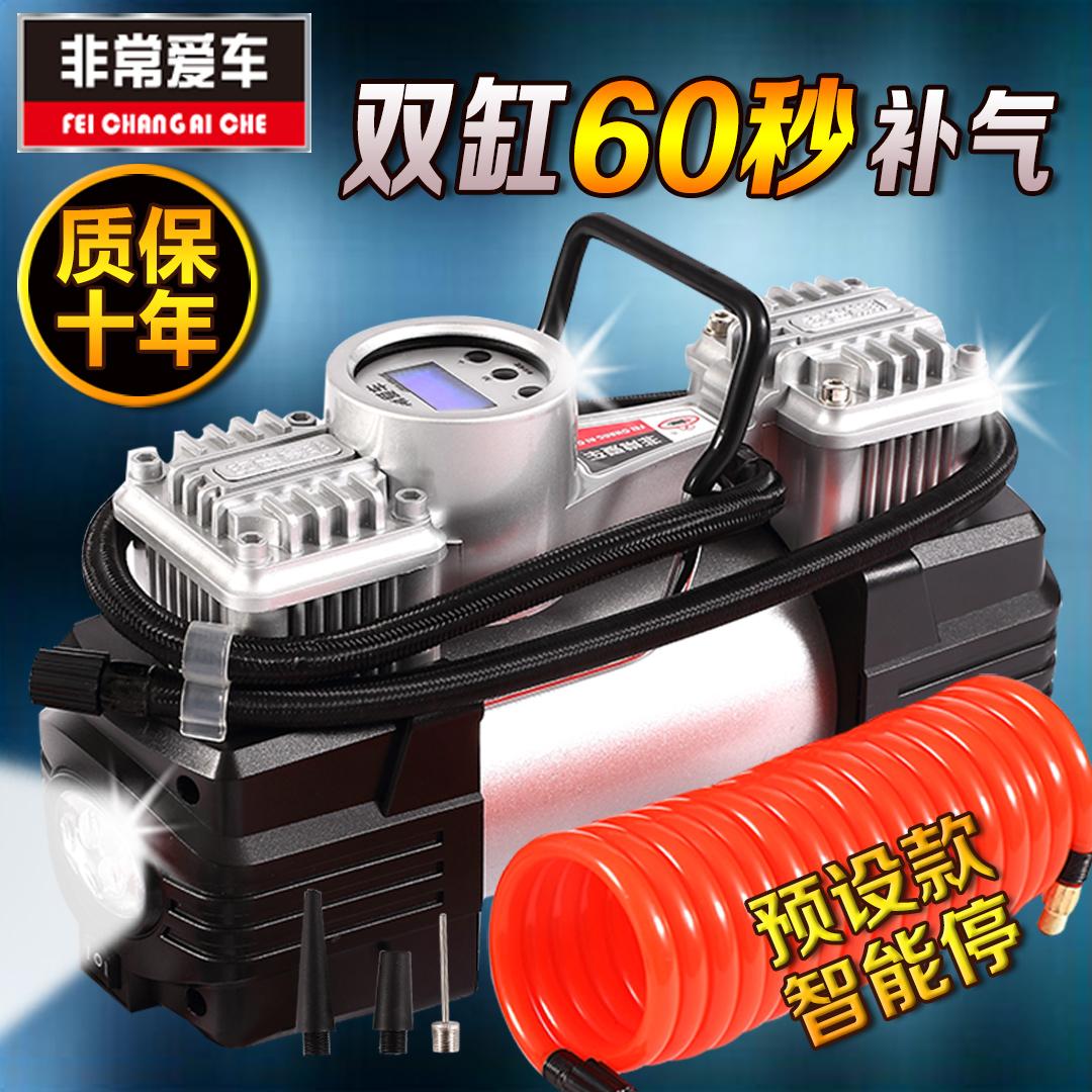 非常爱车12V汽车车载充气泵 双缸便携式电动车用轮胎打气泵小轿车