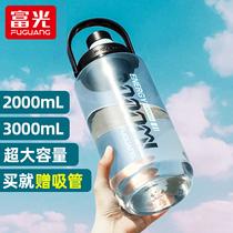 富光塑料水杯男女超大容量杯子运动水壶户外夏季大号便携太空杯