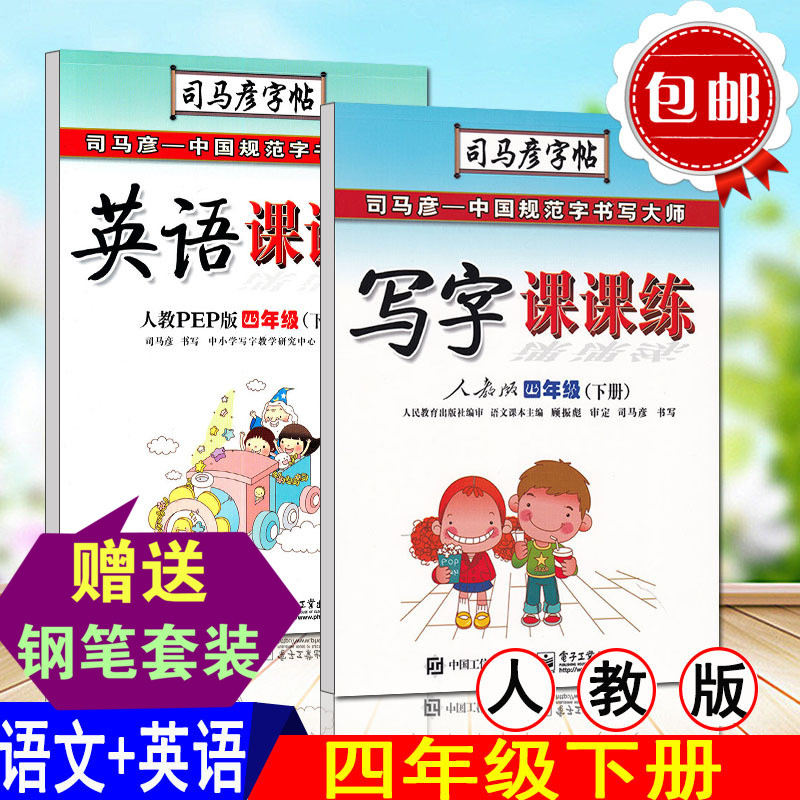 司马彦4四年级字帖下册语文+英语同步小学生写字课课练楷书