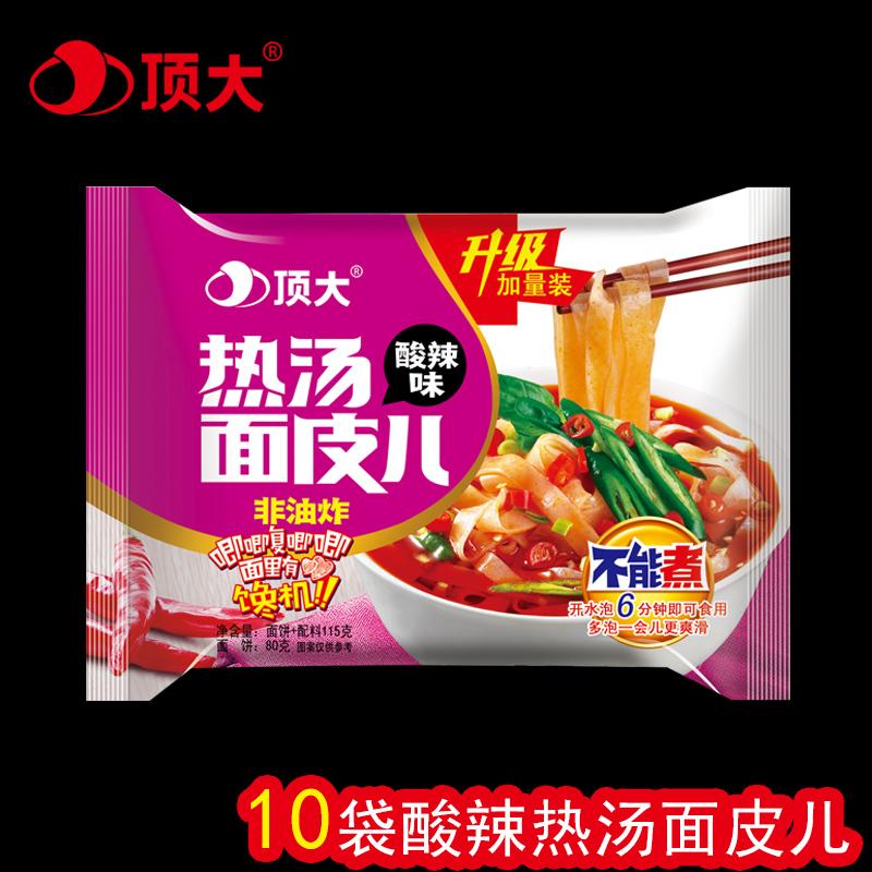 顶大热汤面皮儿酸辣味非油炸方便面速食泡面条 10袋装整箱批发