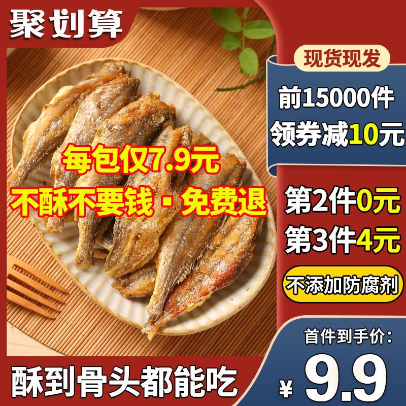 香酥小黄鱼炭烤酥脆小鱼干货网红小吃货零食即食黄花鱼海味小鱼仔