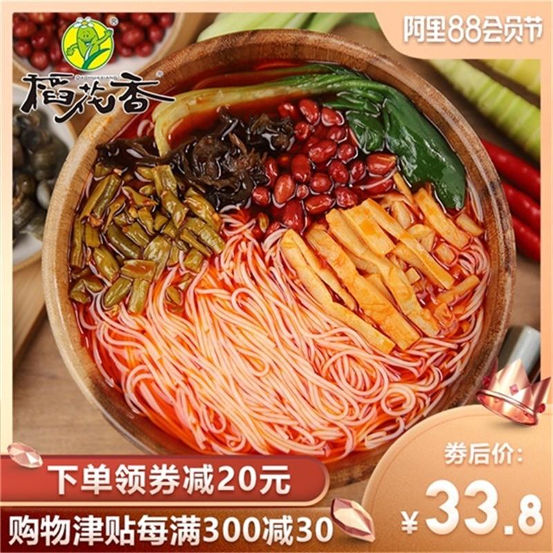 稻花香螺蛳粉冲泡型正宗柳州速食螺丝方便面米线螺狮酸辣粉非袋装