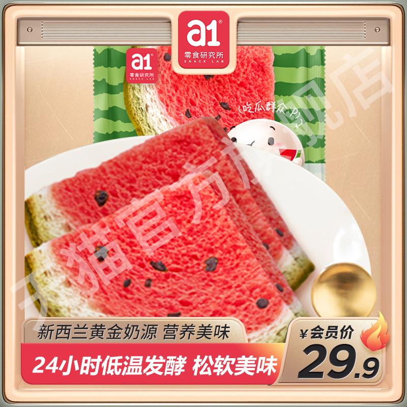 【a1西瓜吐司】面包整箱早餐营养学生夹心吐司网红零食孕妇代餐包