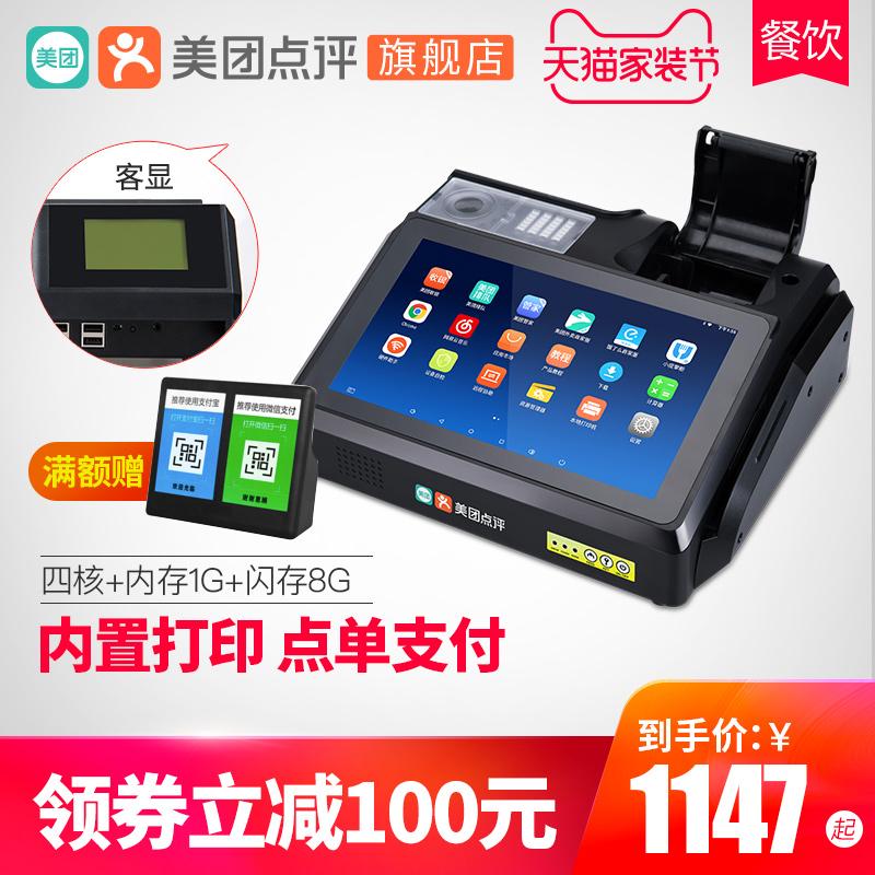 美团收银机一体机餐饮快餐小吃店触摸屏收款机点餐机收银软件系统