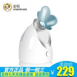 金稻蒸脸器美容仪家用离子纳米补水喷雾仪器面部蒸汽机热喷蒸脸机
