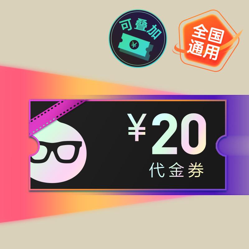 淘票票电影代金券2020-4-1(20元)