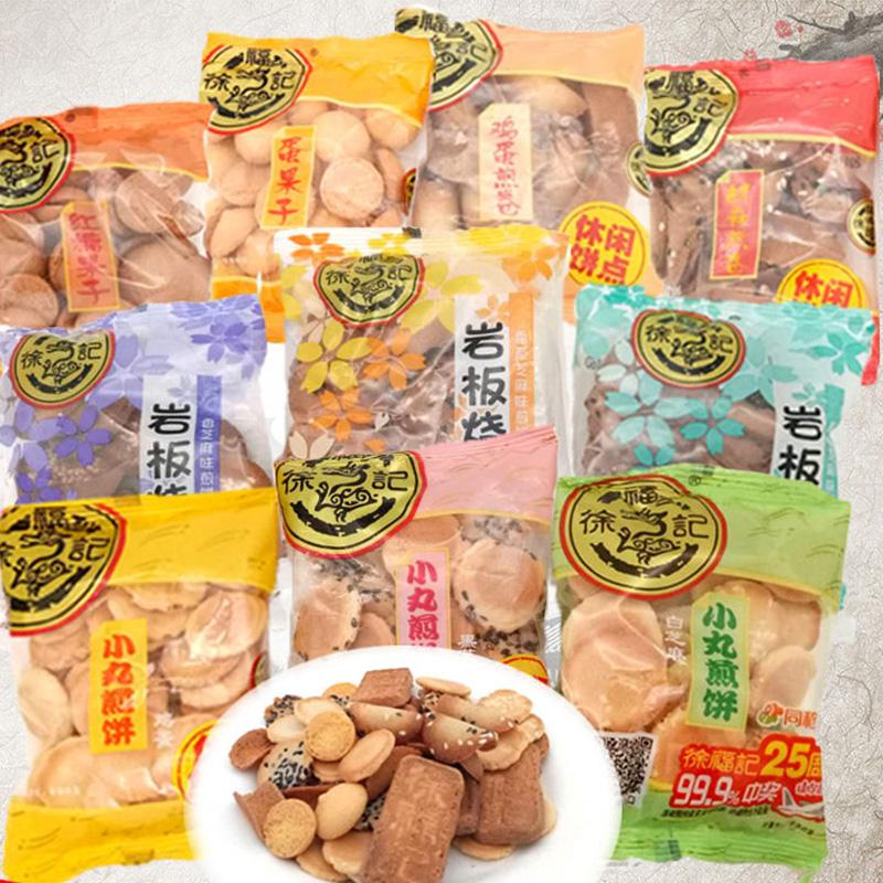 点击查看商品:徐福记散装小丸蛋果子岩板烧类薄脆饼干500g综合口味点心零食包邮