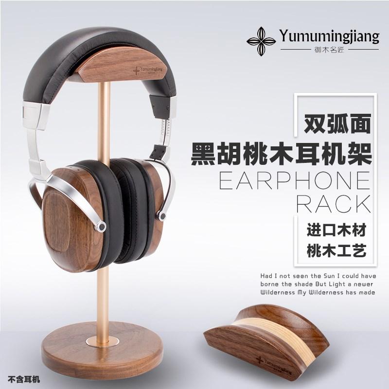 支架新款创意黑胡桃展示架头戴式耳机挂架属耳麦架子