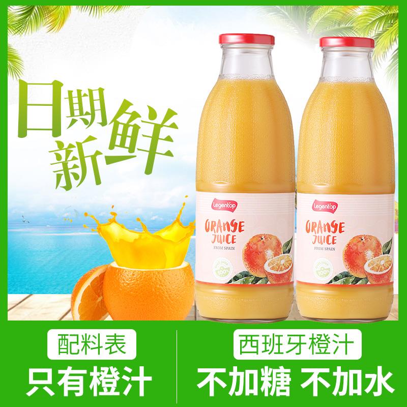 西班牙进口良珍100%纯果汁无糖橙汁大瓶果蔬饮料整箱1升6瓶包邮
