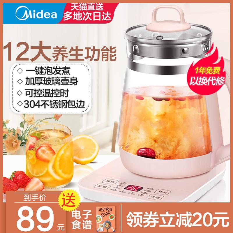 美的养生壶家用多功能煮茶器全自动加厚玻璃养身花茶壶办公室小型