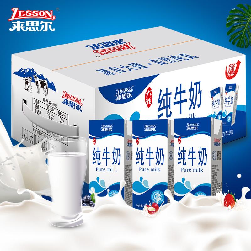 云南大理来思尔纯牛奶250g*24盒整箱装纯牛奶儿童早餐奶常温牛奶