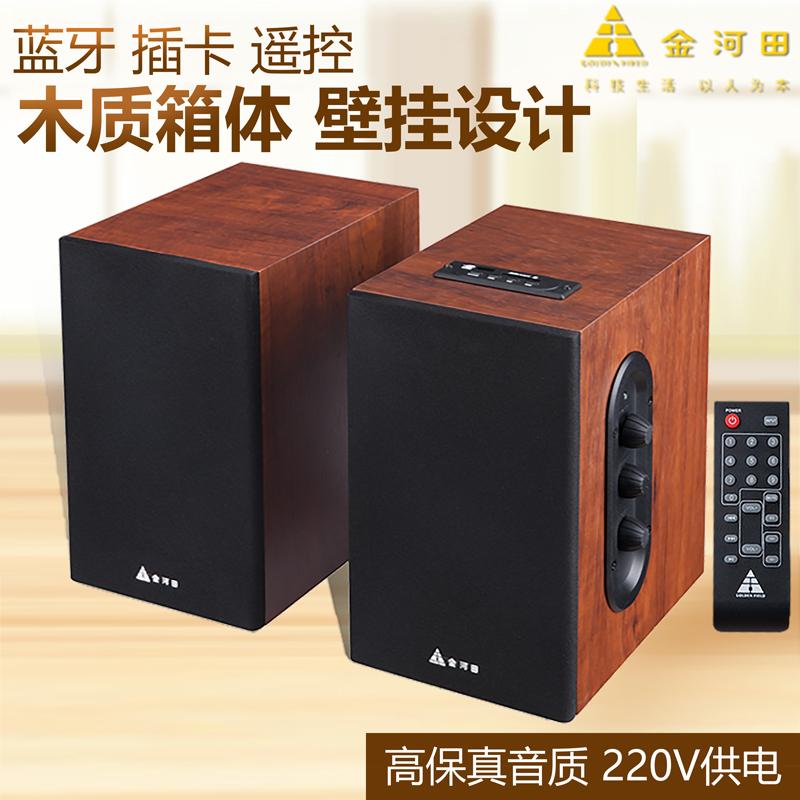 金河田M30电视电脑手机音响 蓝牙重低音木质遥控壁挂2.0电教音箱学校办公家用壁挂式音响