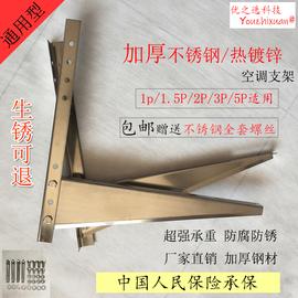 不锈钢空调室外机支架加厚1P1.5P2p3匹配件热镀锌通用外机挂架子