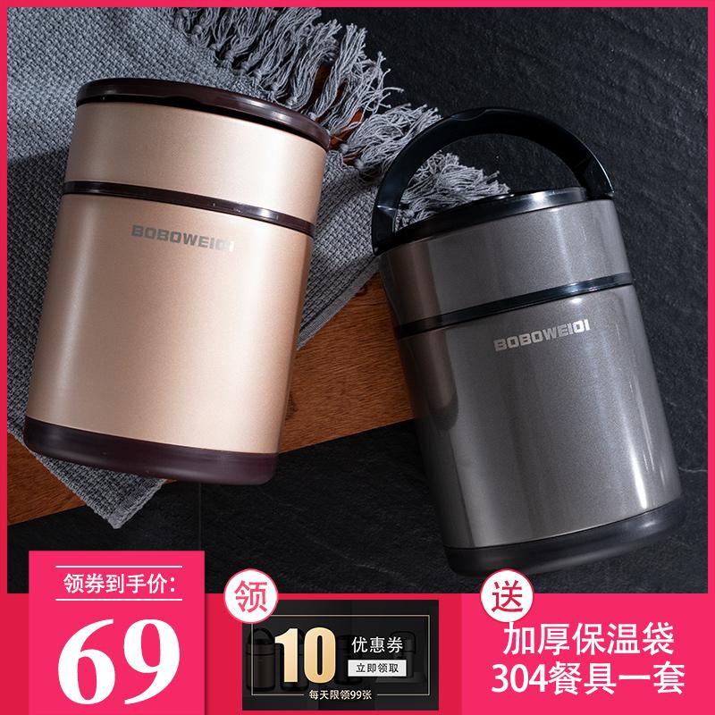 保温饭盒桶1人便携超长12小时3层上班族大容量多层不锈钢便当盒