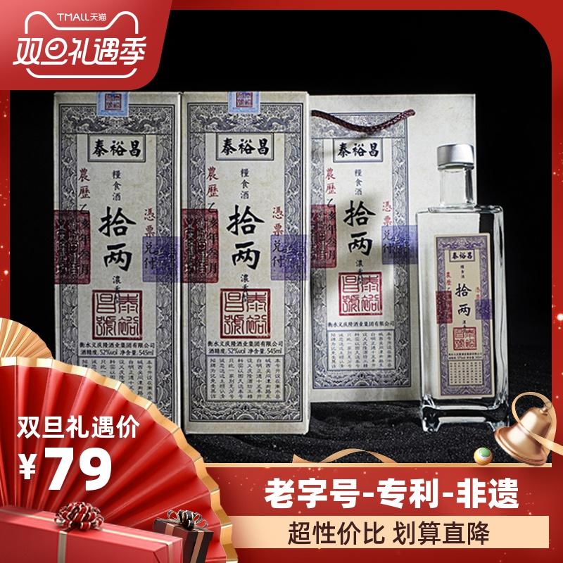 【非遗+专利】十两白酒52度2支瓶装 青小乐浓香型纯粮食酒礼盒装
