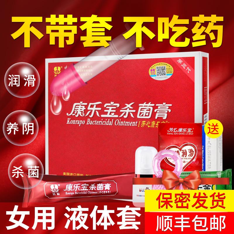 女用液体避孕套膜纸栓女性专用神器安全套学生外用凝胶外戴超薄套