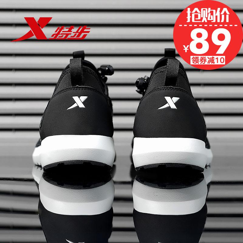 特步男鞋夏季网面运动鞋男士秋季透气跑步鞋品牌清仓断码休闲鞋子满59元减20元