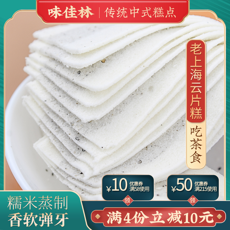 云片糕上海特产小吃桂花桃片糕地方特色怀旧零食品传统手工糯米糕