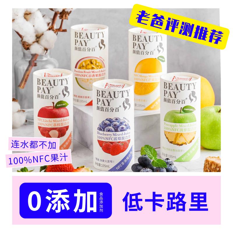 颜值NFC果蔬汁纯果汁进口巴西橙汁果蔬汁蓝莓汁芒果汁百香果汁