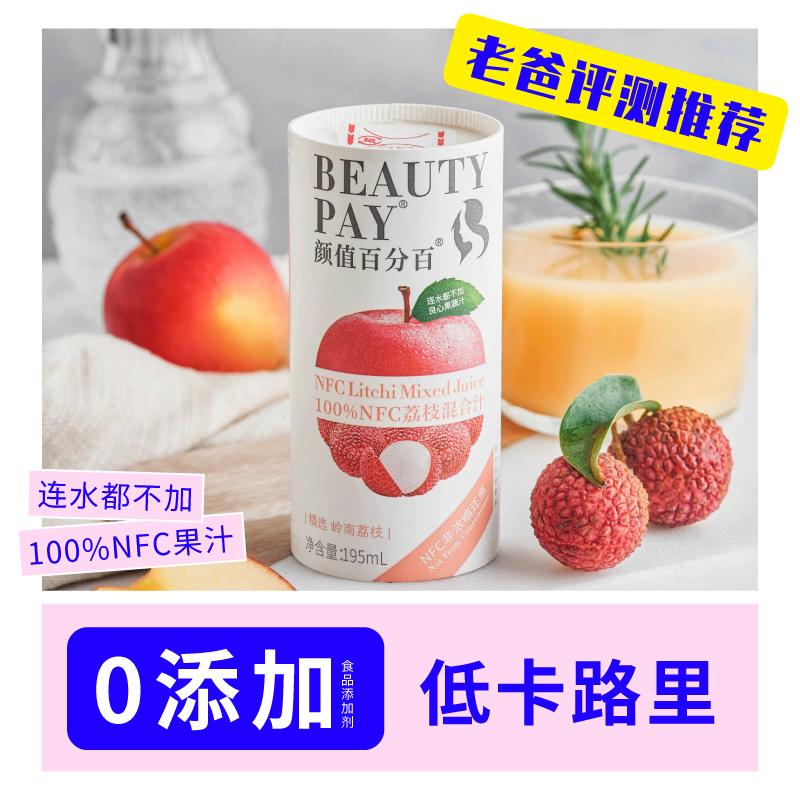 颜值NFC果汁果蔬汁无糖无添加纯果汁进口果汁岭南荔枝混合汁