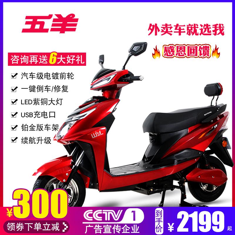 五羊电动车新款电瓶车电动摩托车72V成人男女踏板车锂电车外卖车