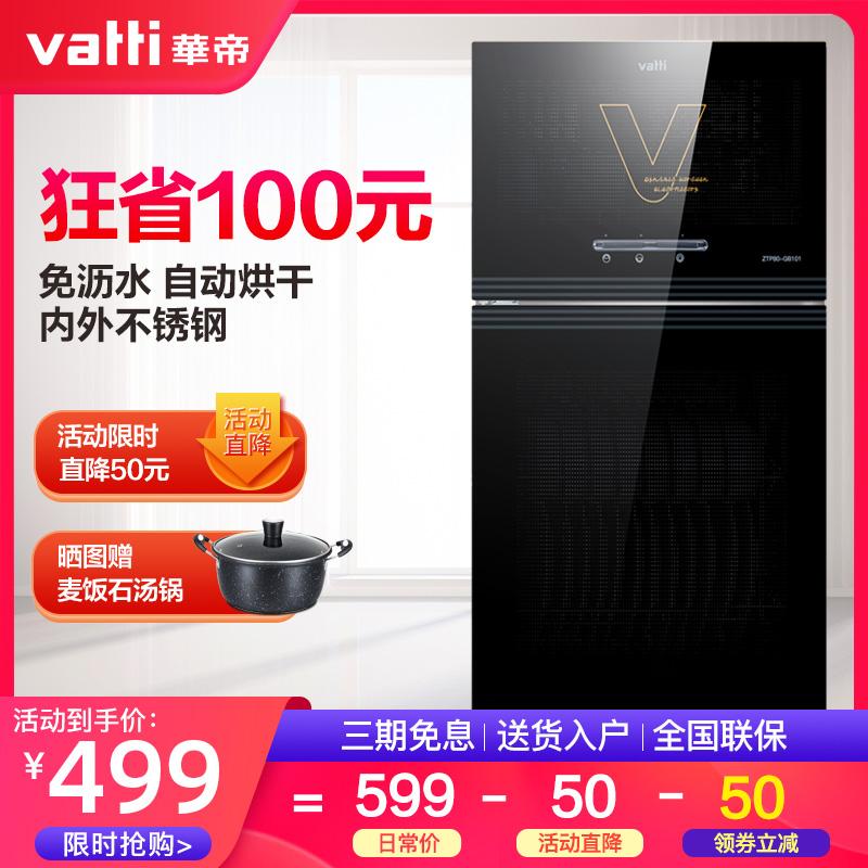 Vatti/华帝 ZTP80-GB101立式消毒柜家用迷你小型二星级碗筷餐具柜满400元减50元