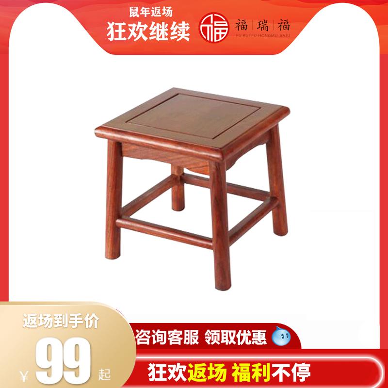 福瑞福小木凳花梨木小凳子红木实木中式矮凳家用换鞋凳童方凳客厅