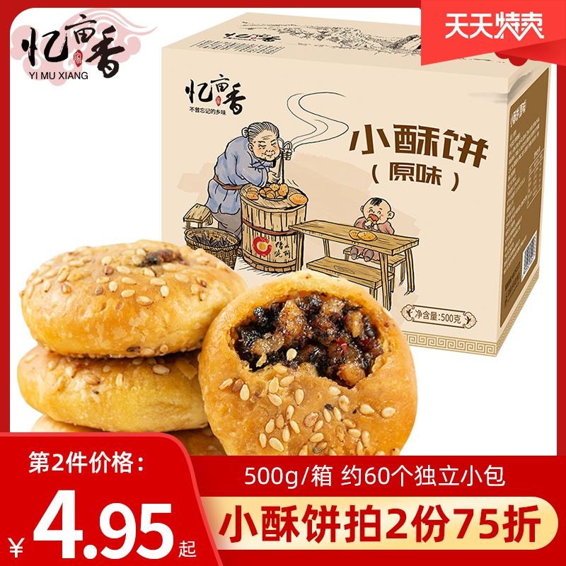 忆亩香小酥饼500g黄山梅干菜肉酥饼手工传统糕点缙云烧饼休闲零食