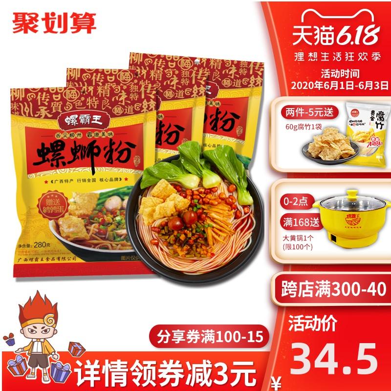 螺霸王螺蛳粉280G*3包 广西柳州特产原味螺狮粉螺丝粉水煮方便面